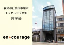 就労移行支援事業所エンカレッジ京都 見学会