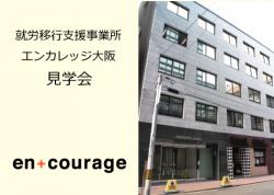 就労移行支援事業所エンカレッジ大阪 見学会