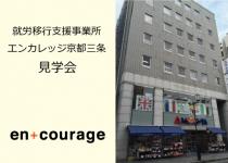 就労移行支援事業所エンカレッジ京都三条 見学会