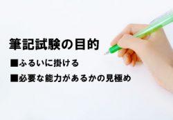 筆記試験の目的