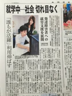 大阪日々新聞朝刊 就学中-社会切れ目なく 発達障害者への就労支援