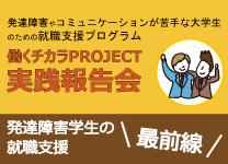 hatap_hokokukai2