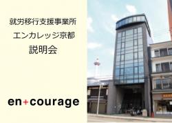エンカレッジ京都説明会