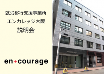 エンカレッジ大阪 説明会