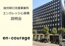 エンカレッジ心斎橋 説明会