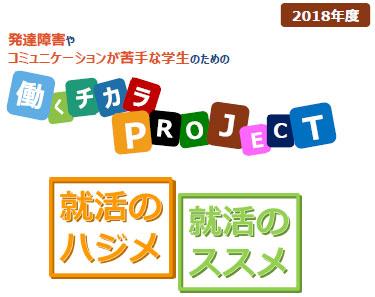 働くチカラプロジェクト2018