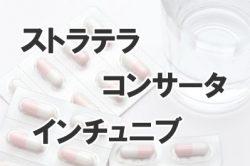ADHDのある方に処方される薬