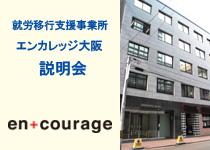 エンカレッジ大阪説明会