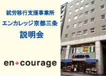 エンカレッジ京都三条説明会