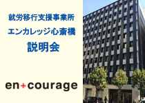 エンカレッジ心斎橋説明会