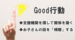 Good行動