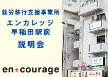エンカレッジ早稲田駅前